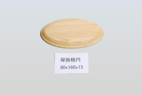欅飾楕円80-160