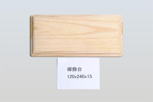 欅飾台120-240