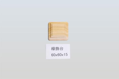 欅飾台60-60