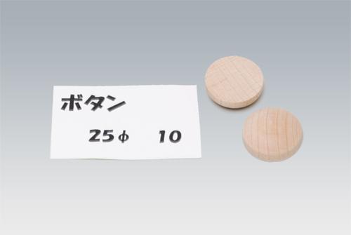 ボタン25-10