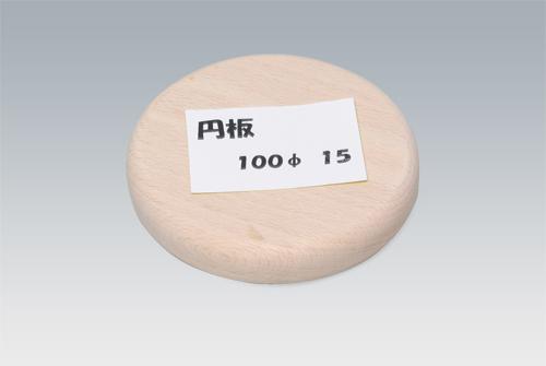 円板100