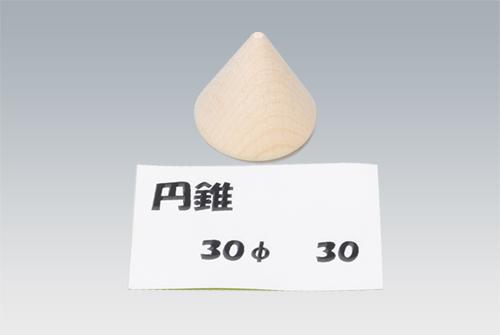 円錐30-30
