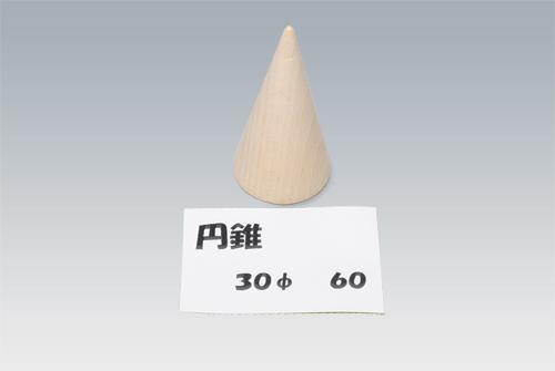 円錐30-60