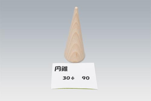 円錐30-90