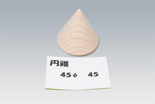 円錐45-45