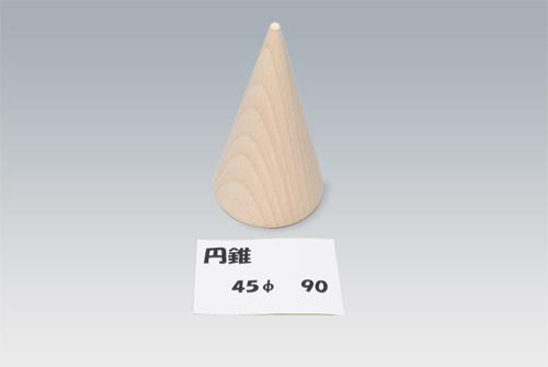 円錐45-90