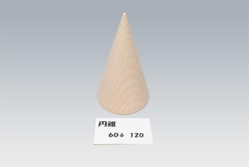 円錐60-120