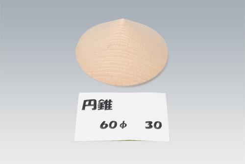 円錐60-30