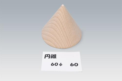 円錐60-60