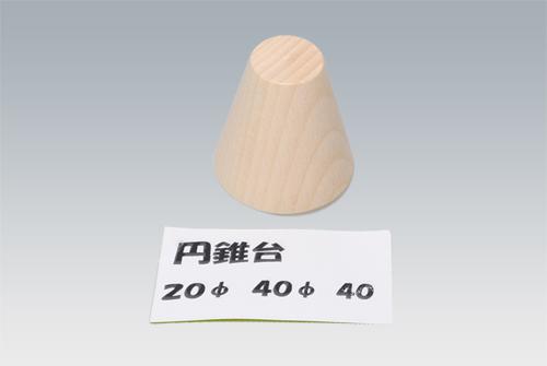 円錐台20-40-40