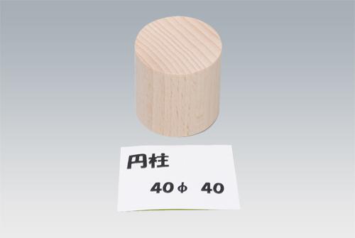 円柱40-40