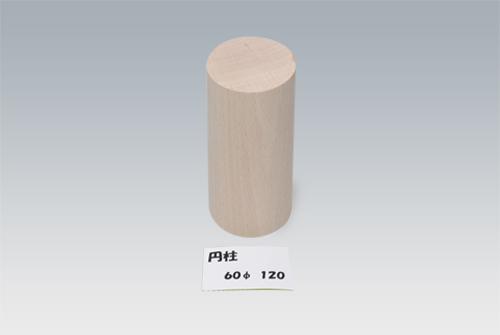 円柱60-120