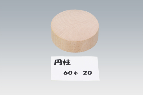 円柱60-20