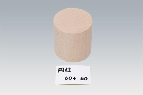 円柱60-60