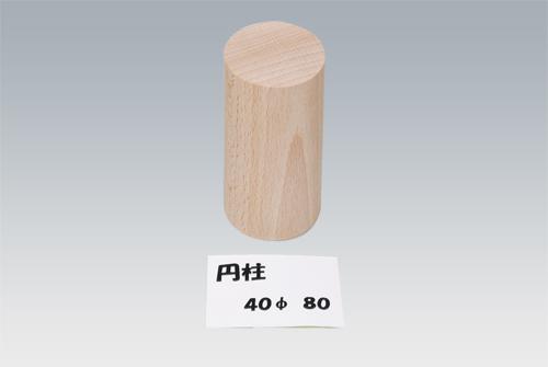 円柱40-80