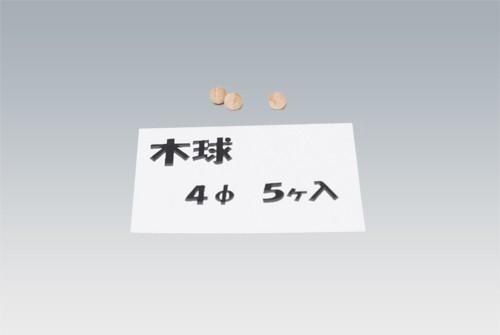 木球 4Φ 5ヶ入