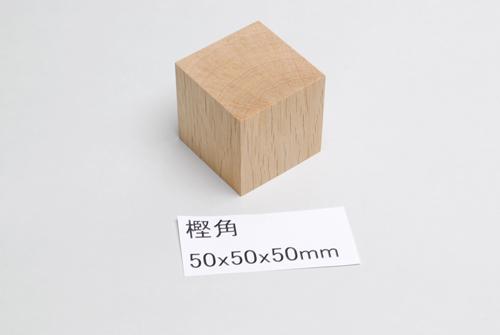 樫角50-50-50