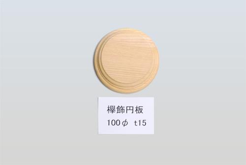 欅飾円板100