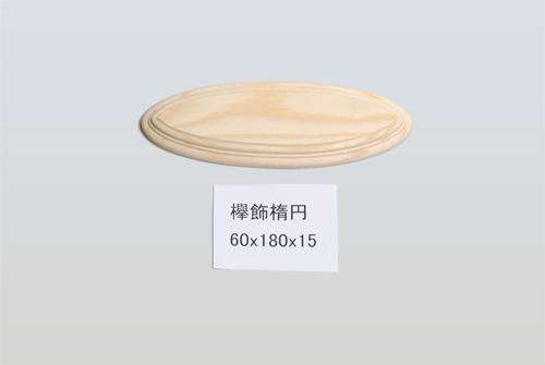欅飾楕円60-180