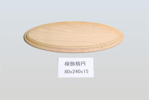 欅飾楕円80-240