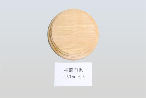 欅飾円板150