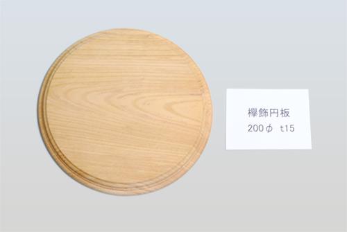 欅飾円板200