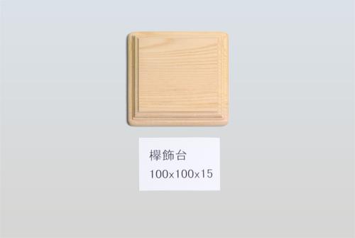 欅飾台100-100