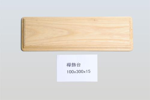 欅飾台100-300