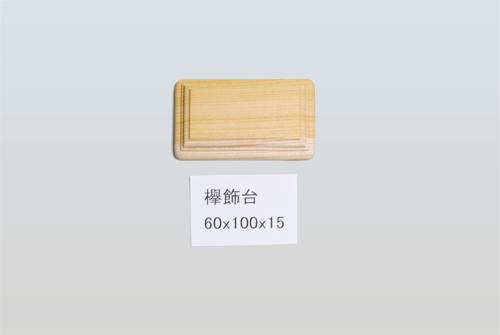欅飾台60-100
