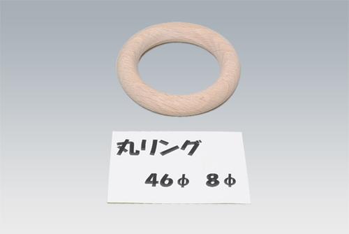 丸リング46