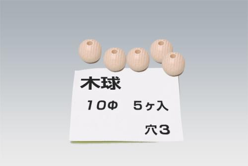 木球穴10