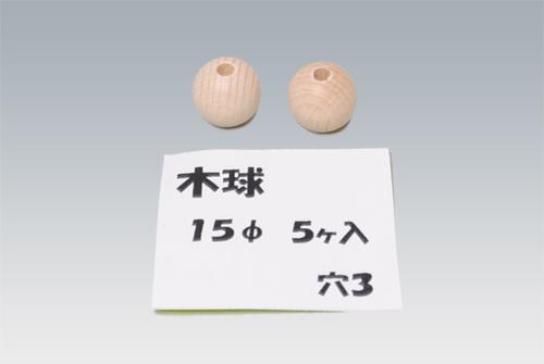 木球穴15
