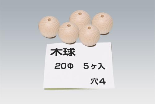 木球穴20