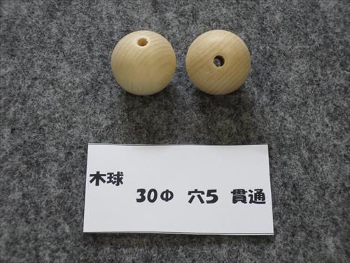 木球穴30