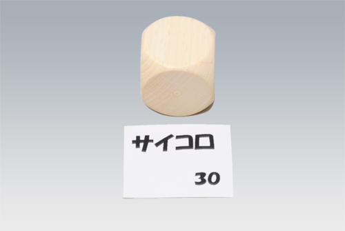サイコロ30