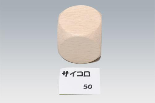 サイコロ50