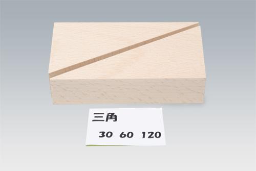 三角30-60-120