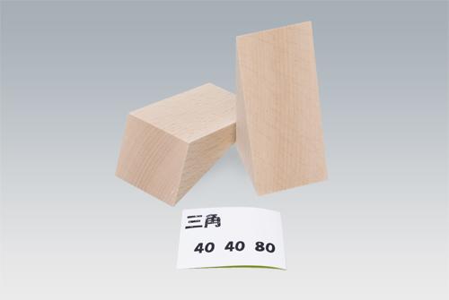 三角40-40-80