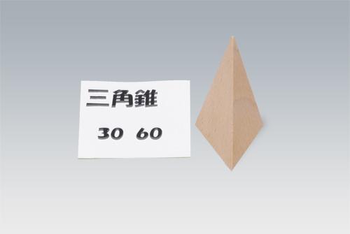 三角錐30-60