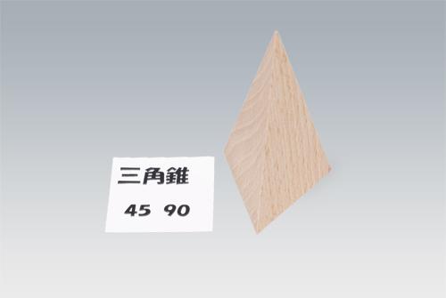 三角錐45-90