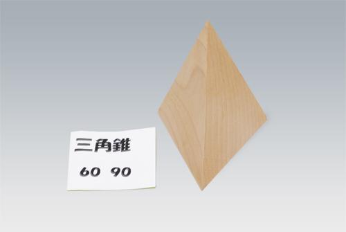 三角錐30-90