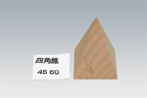 四角錐45-60
