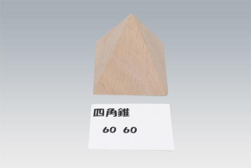 四角錐60-60