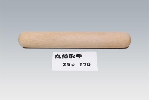 丸棒取手25-170