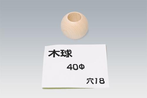 木球穴40