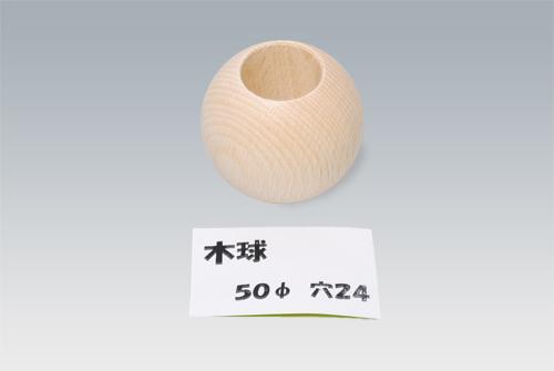 木球穴50