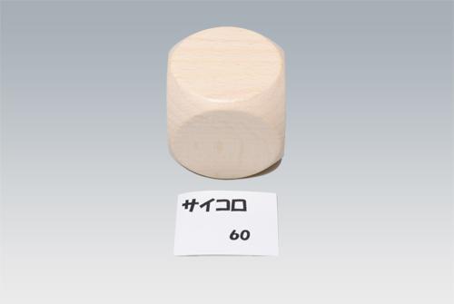 サイコロ60