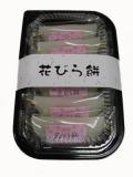 新春和菓子【花びら餅】年賀菓子
