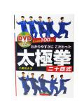 DVD付太極拳教材二十四式太極拳