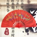 【SALE30%OFF】38センチ扇 龍鳳
